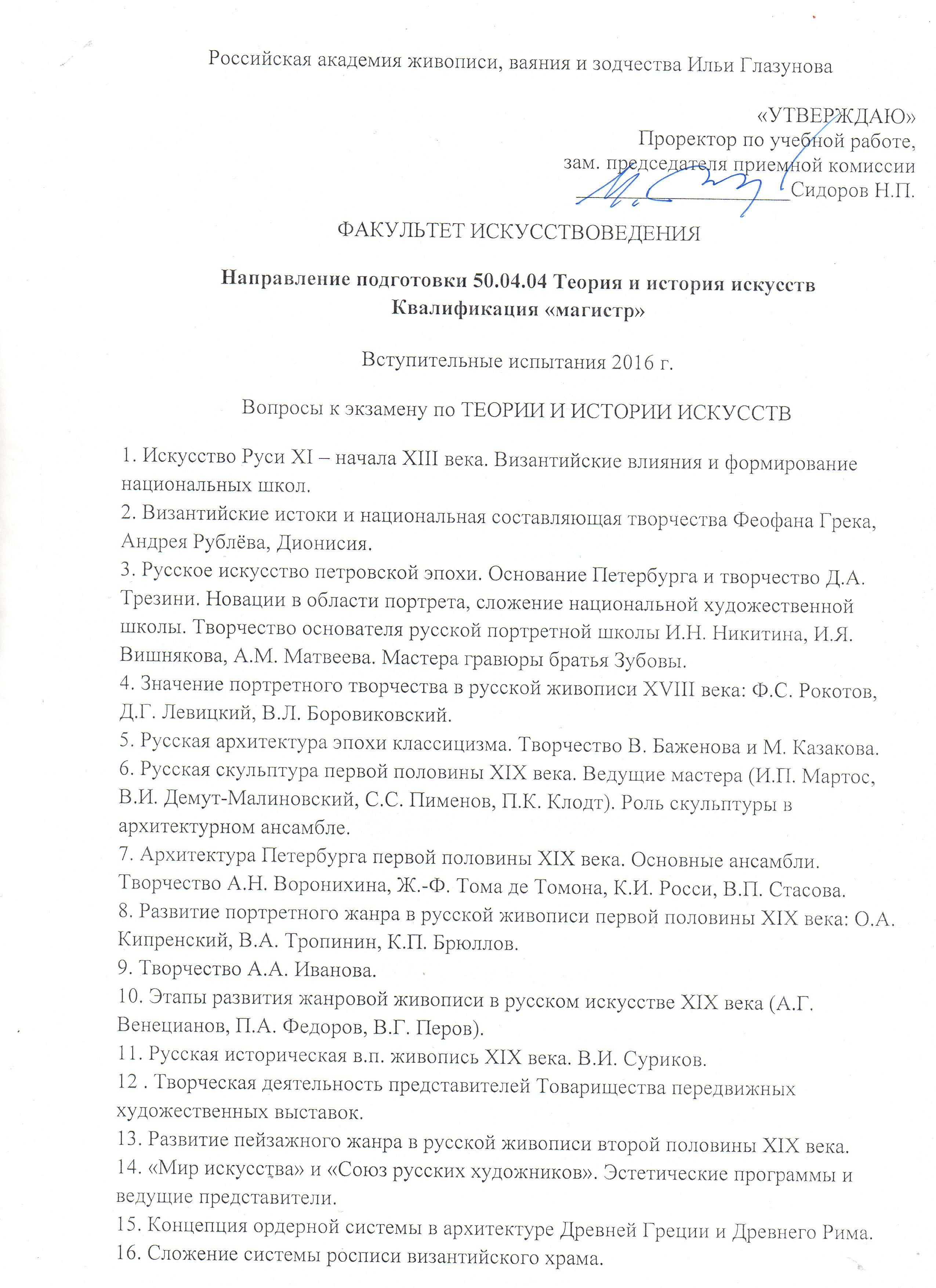 Должностная инструкция ответственного секретаря приемной комиссии в вузе
